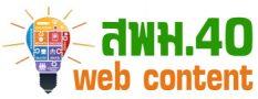 สพม.40 Web Contents