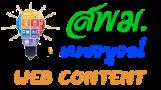 สพม.เพชรบูรณ์ Web Contents